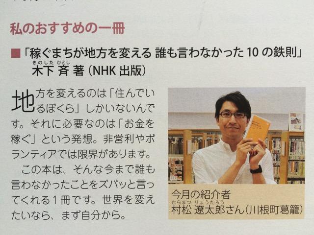 島田市図書館 私のおすすめの一冊 村松遼太郎