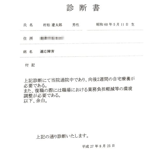 150825 診断書 適応障害