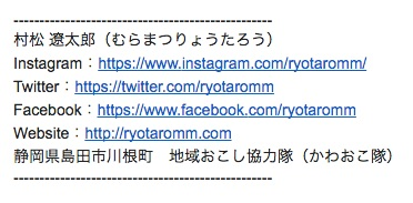Ryotaromm mail sign old