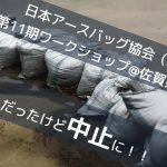 日本アースバッグ協会(JEBA )の第11期ワークショップ@佐賀県に参加!のつもりだったけど中止に!!