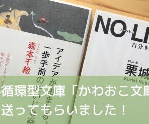 ブログで無料循環型文庫「かわおこ文庫」の話をしたら本を送ってもらいました!