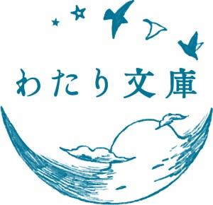 watari_logo-300x290