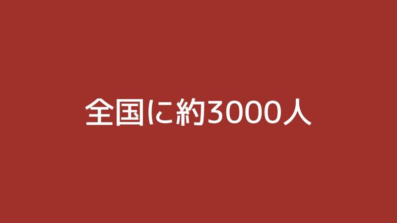 全国に約3000人 002