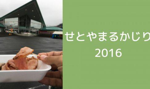 setoya-marukajiri-2016-001