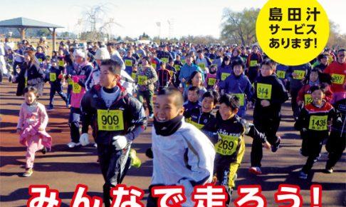 元日マラソンA2ポスター2017