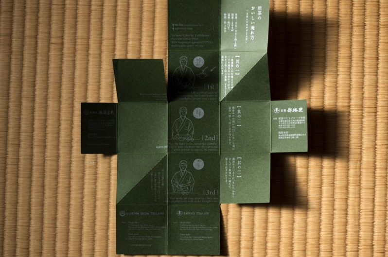 170110 ブログ 京都辻利のお茶パッケージ 008