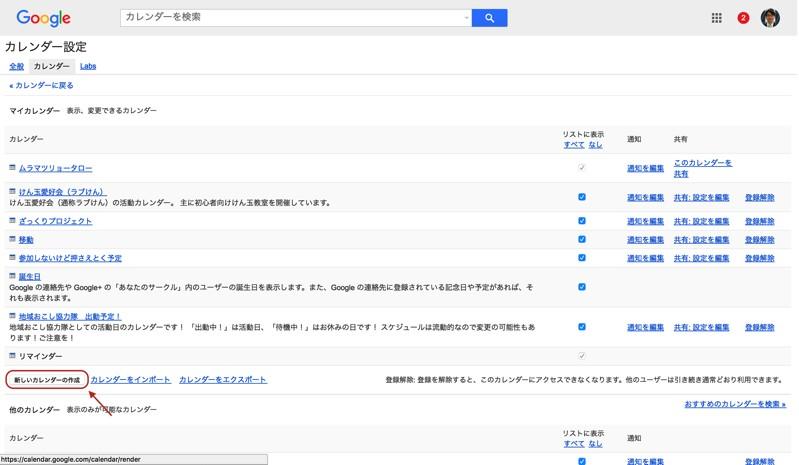 Public Google calendar 00002