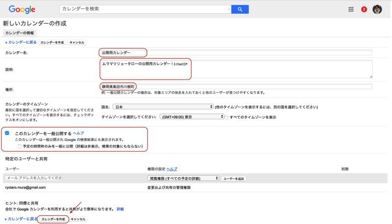 Public Google calendar 00003