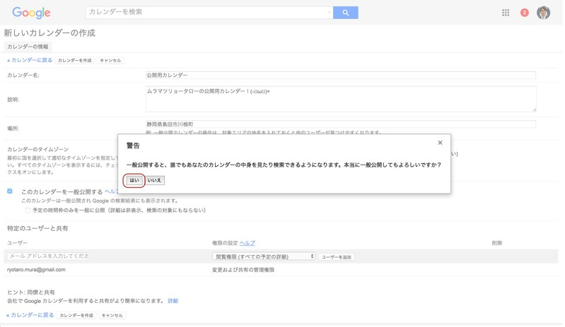 Public Google calendar 00004