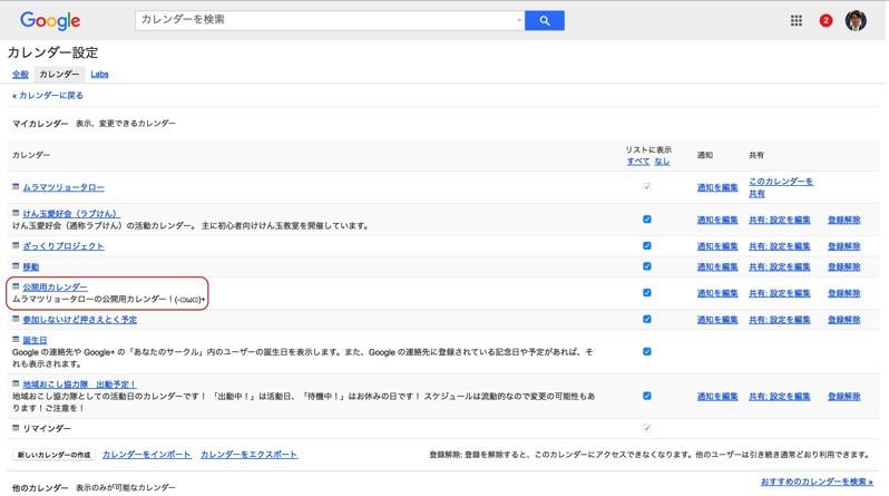 Public Google calendar 00006