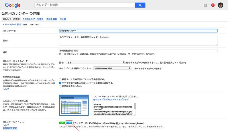 Public Google calendar 00007