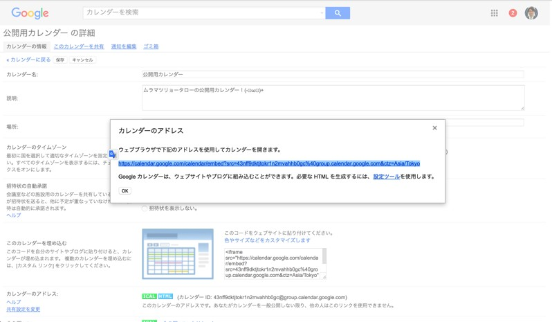 Public Google calendar 00011