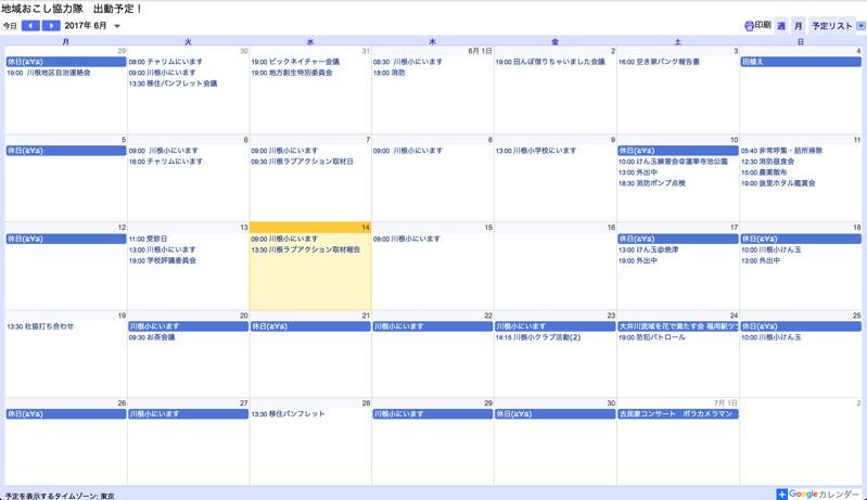 Public Google calendar 00015