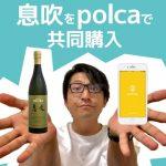 1本2万円の日本茶!超高級ボトリングティー『息吹』をみんなでちょっとずつテイスティングしませんか? #polca