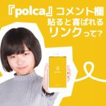 『polca』のコメント欄に貼ると喜ばれるリンクとは?#polca