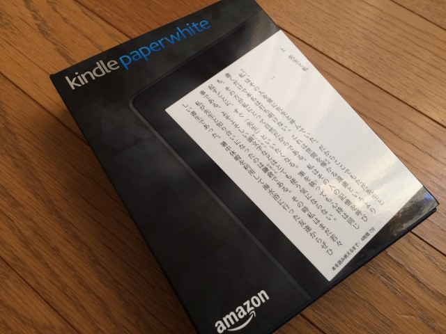 kindle paperwhite外箱