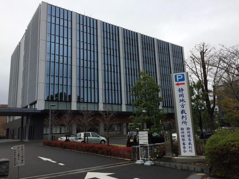 静岡地方裁判所 正面