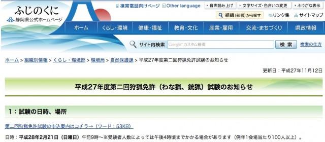 静岡県/平成27年度第二回狩猟免許試験のお知らせ