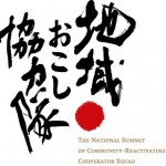 [募集終了]ぼくのいる島田市で伊久身地区の地域おこし協力隊の募集がはじまってるぞ!!