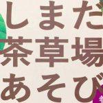 (9/17)島田市伊久美地区で世界農業遺産に認定された「静岡の茶草場農法」体験イベント!