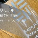 HARIOのフィルターインボトルに「島田市緑茶化計画」のロゴ入り限定モデル!数量限定発売!