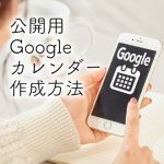 公開用Googleカレンダーの作り方!ログインなしで誰でも閲覧できるよ!