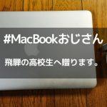 MacBook Air は岐阜県高山市の高校生編集者におゆずりします! #MacBookおじさん