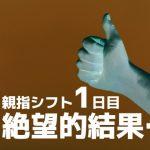 親指シフト1日目。全くの素人が初めて親指シフトでタイピングするとこうなる(笑)